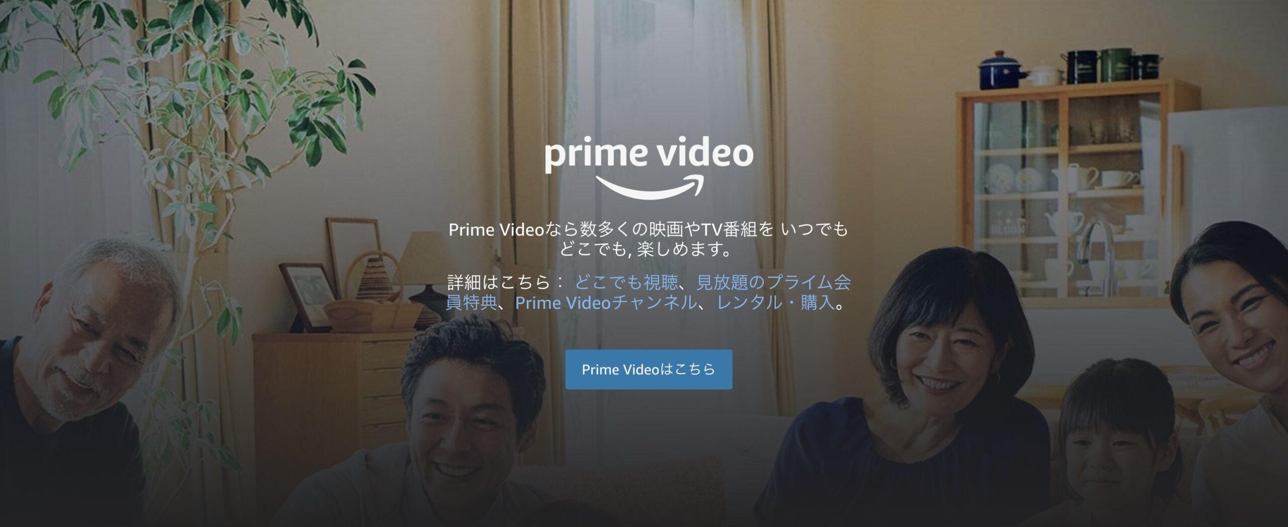 Amazonプライムビデオを実際に使って感じた24個のメリット・デメリット