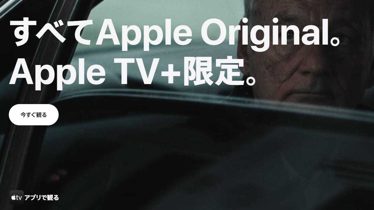 【学生限定】AppleTVプラスを無料で利用できるキャンペーンの内容とは?