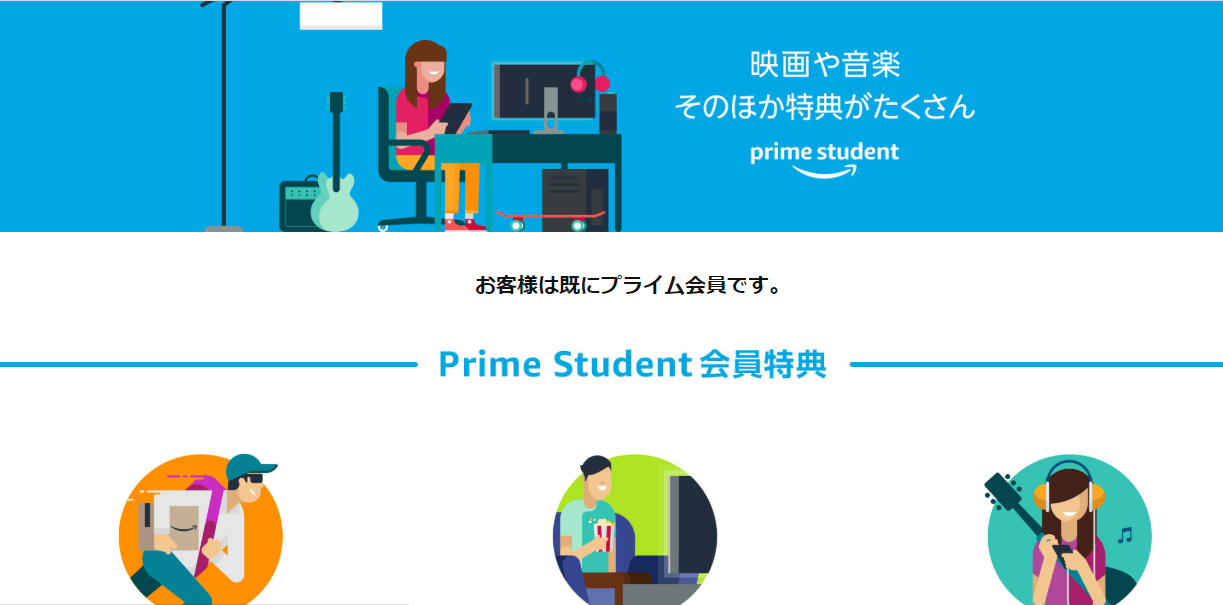 Amazonprimestudentについて徹底解説!登録方法・特典も紹介