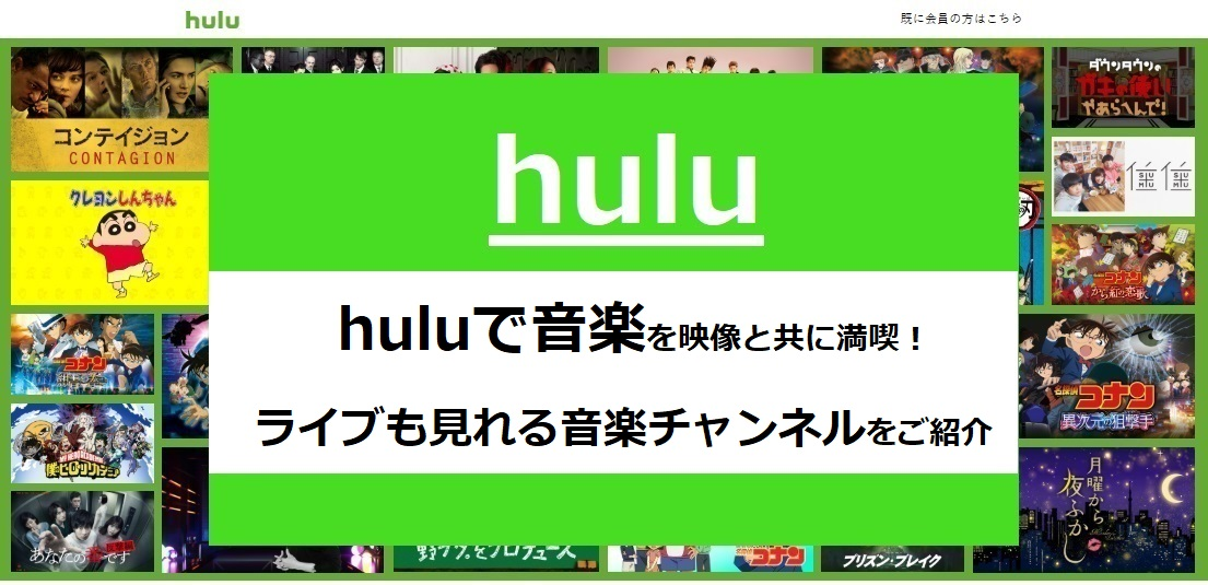 huluの音楽チャンネル紹介   アーティストのライブ映像も配信されてる?
