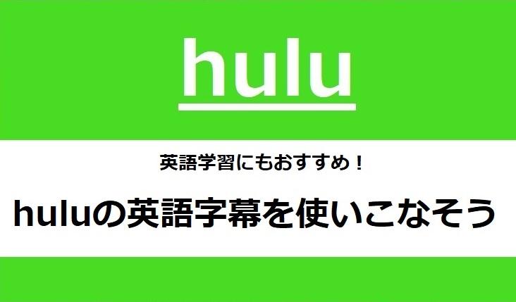 huluを英語字幕で視聴する設定方法 | 英語学習に最適