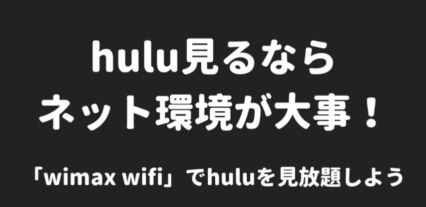 hulu見るならネット環境が大事!持ち出ししても安定の「wimax wifi」でhuluを見放題しよう
