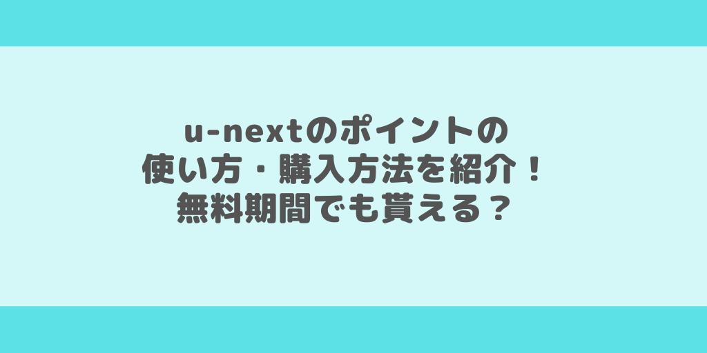 U-NEXTのポイントの使い方・購入方法を紹介!無料期間でも貰える?