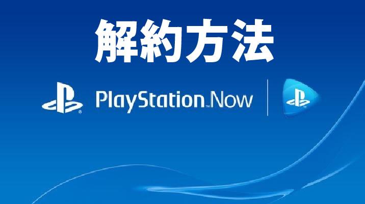 【PSNow】プレイステーションナウの解約・自動更新を停止させる方法 | 画像付きで分かりやすく解説しています